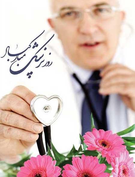کارت تبریک روز پزشک, جدیدترین تصاویر روز پزشک