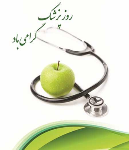 کارت پستال روز پزشک,عکس روز پزشک