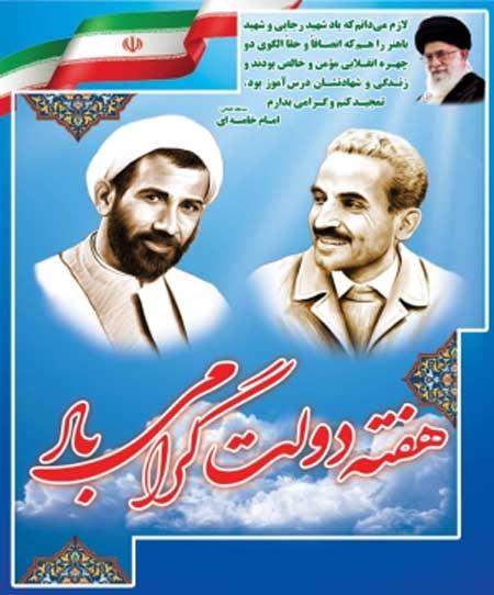 Image result for تصاویر متحرک هفته دولت