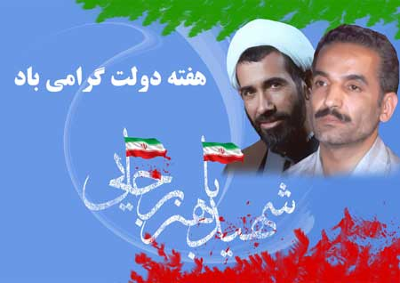 Image result for هفته دولت