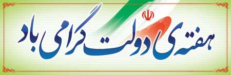 بزرگداشت هفته دولت, کارت تبریک هفته دولت