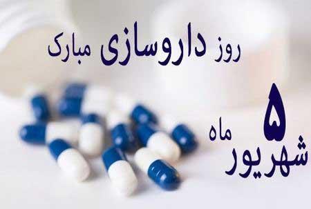 کارت تبریک روز داروساز,تصاویر روز داروساز