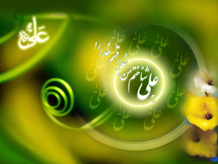 ع های عید سعید غدیر خم, تبریک عید غدیر خم