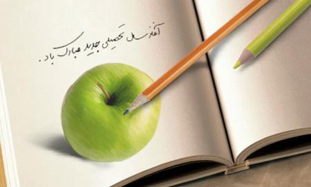 کارت پستال شروع فصل پاییز, تصاویر روز اول مهر