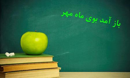 تصاویر آغاز سال تحصیلی, عکس آغاز سال تحصیلی