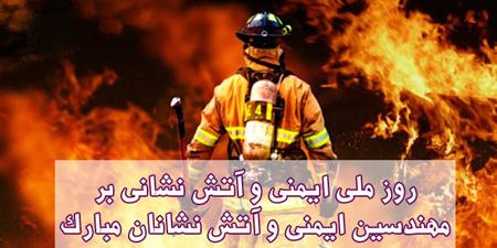 دانلود عکس روز آتش نشان