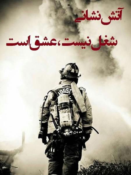 تصاویر روز آتش نشان, جدیدترین تصاویر روز آتش نشان