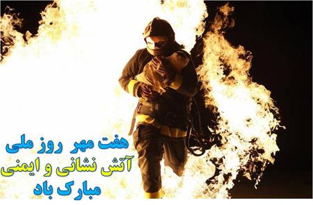 عکس از روز آتش نشانی