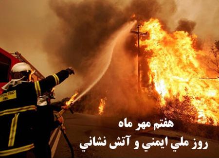 عکس به مناسبت روز آتش نشانی