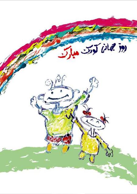 کارت روز کودک, کارت پستال روز کودک