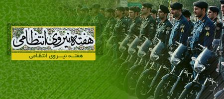 جدیدترین تصاویر روز نیروی انتظامی, کارت های روز نیروی انتظامی