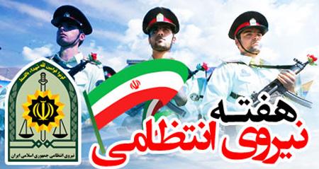 نتیجه تصویری برای نیروی انتظامی