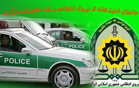 کارت پستال روز نیروی انتظامی, عکس های روز نیروی انتظامی