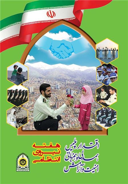 روز نیروی انتظامی, تصاویر روز نیروی انتظامی