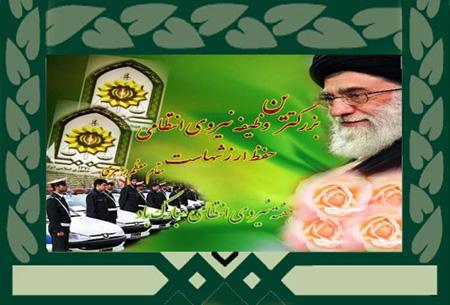 عکس روز نیروی انتظامی, کارت پستال تبریک روز نیروی انتظامی