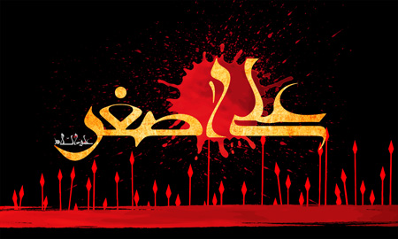 شهادت حضرت علی اصغر,تصاویر شهادت حضرت علی اصغر