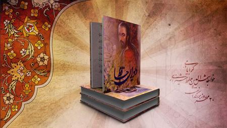 روز حافظ,روز بزرگداشت حافظ