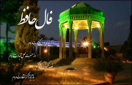 تصاویر روز بزرگداشت حافظ, عکس های روز بزرگداشت حافظ