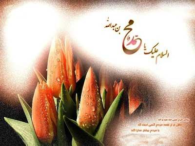 کارت پستال ویژه مبعث پیامبر (ص)