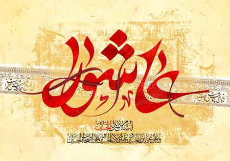 پوستر عاشورا, پوستر عاشورای حسینی