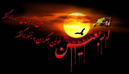 Image result for تصاویر متحرک اربعین