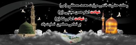 کارت تسلیت شهادت امام حسن مجتبی, تصاویر 28 ماه صفر
