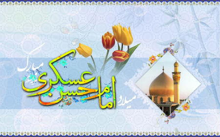 Image result for ‫میلاد امام حسن عسکری‬‎