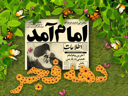کارت پستال آغاز دهه فجر, کارت پستال 12 بهمن