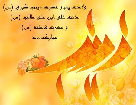 تصاویر میلاد حضرت زینب (س) و روز پرستار