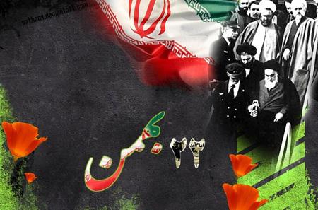 تصاوير روز 22 بهمن,كارت پستال 22 بهمن