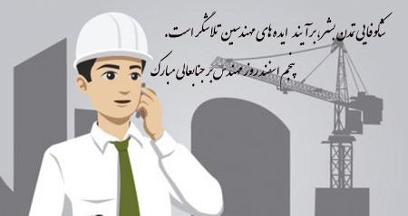 روز مهندس, تبریک روز مهندس