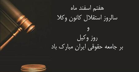 پوستر روز وکیل, تصاویر کارت پستال روز وکیل