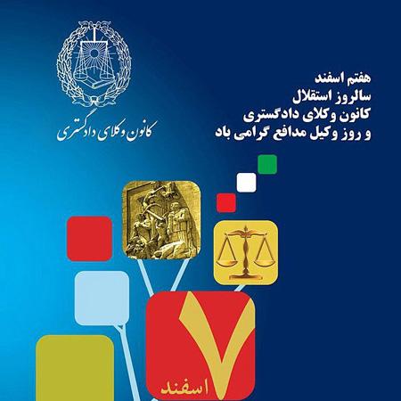 تصاویر پوستر روز وکیل,کارت پستال روز وکیل مدافع