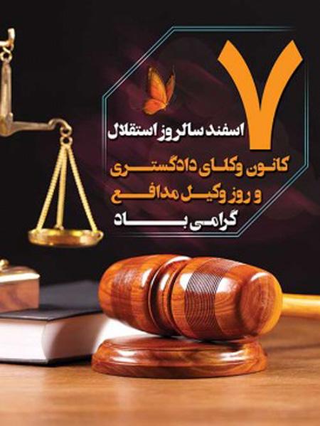 پوستر روز وکیل مدافع,کارت تبریک روز وکیل