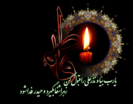عکس های شهادت حضرت زهرا,تصاویر شهادت حضرت فاطمه زهرا (س)