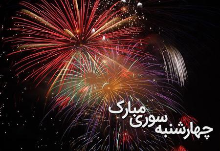 تصاویر تبریک چهارشنبه سوری, ع نوشته های چهارشنبه سوری