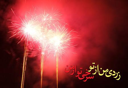ع چهارشنبه سوری, تبریک چهارشنبه سوری