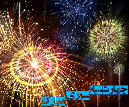 کارت پستال چهارشنبه سوری,تصاویر تبریک چهارشنبه سوری