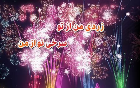 تبریک چهارشنبه سوری,وسایل چهارشنبه سوری