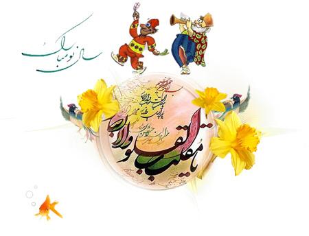 تصاویر عید نوروز,پوستر تبریک نوروز