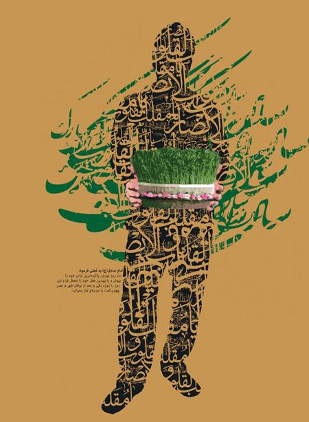 تصاویر تبریک نوروز, پوسترهای عید نوروز