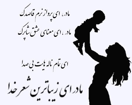 عکس نوشته های روز مادر, تصاویر کارت پستال روز مادر