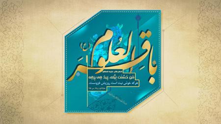ولادت محمد باقر,تصاویر ولادت محمد باقر