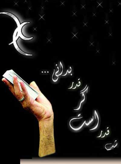 عکس نوشته های شب قدر
