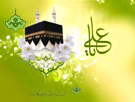 کارت تبریک ولادت امام علی, تصاویر کارت پستال ولادت امام علی