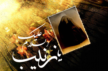 جدیدترین پوسترهای وفات حضرت زینب کبری, تصاویر کارت پستال وفات حضرت زینب کبری