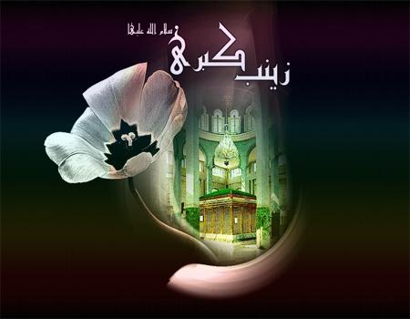 تصاویر کارت پستال وفات حضرت زینب کبری, جدیدترین تصاویر وفات حضرت زینب کبری