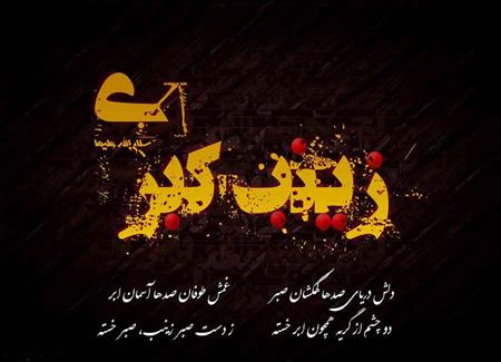 پوستر وفات حضرت زینب کبری,وفات حضرت زینب کبری
