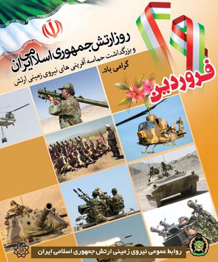 تصاویر روز ارتش جمهوری اسلامی ایران