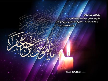 کارت تسلیت شهادت موسی کاظم, جدیدترین تصاویر شهادت موسی کاظم